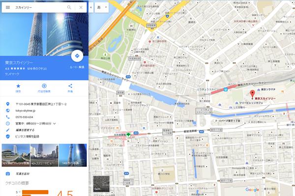 googlemapをwordpressに埋め込む方法1