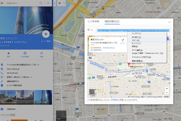 googlemapをwordpressに埋め込む方法3
