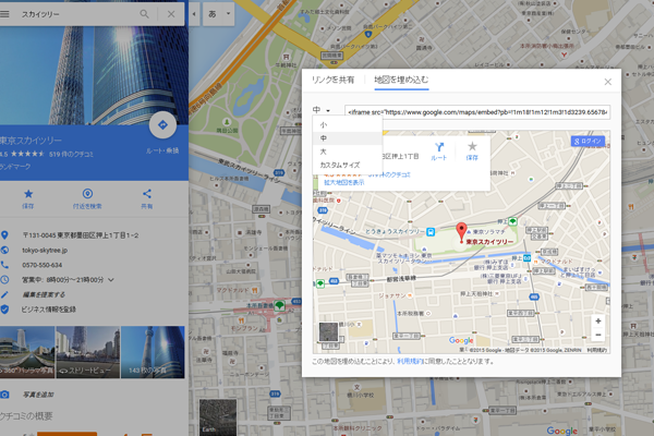 googlemapをwordpressに埋め込む方法4