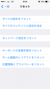 iphone5s リセット画面