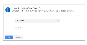 googleanalyticsマイレポートのインポート画面