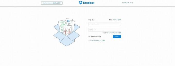 dropbox ログイン画面