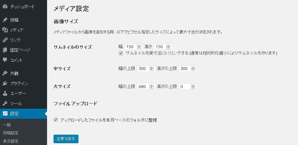 wordpress メディア設定画面
