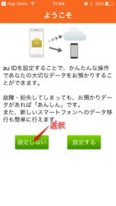 au データお預かりアプリ