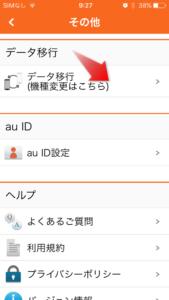 auデータお預かりアプリ
