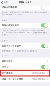 iPhone動画撮影 画質設定2