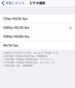 iPhone動画撮影 画質設定3