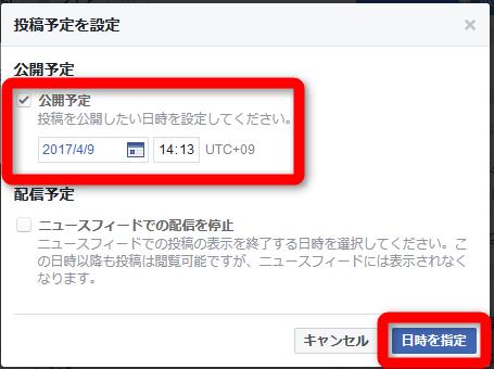 Facebookで予約する画面 日時と時間