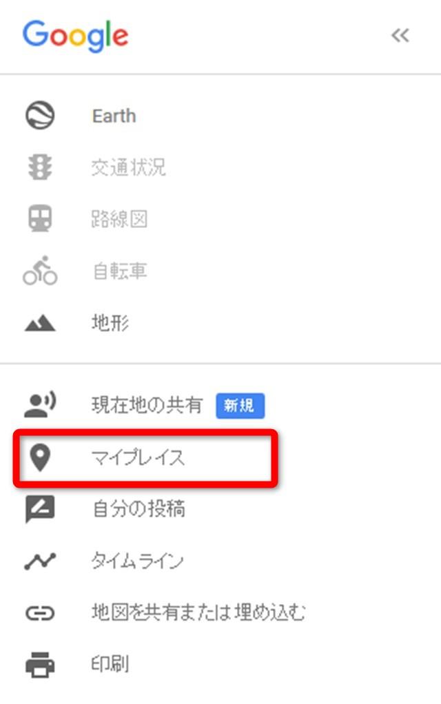 GoogleMapでマイマップを設定する方法2