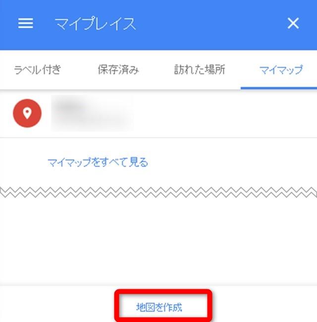 GoogleMapでマイマップを設定する方法3