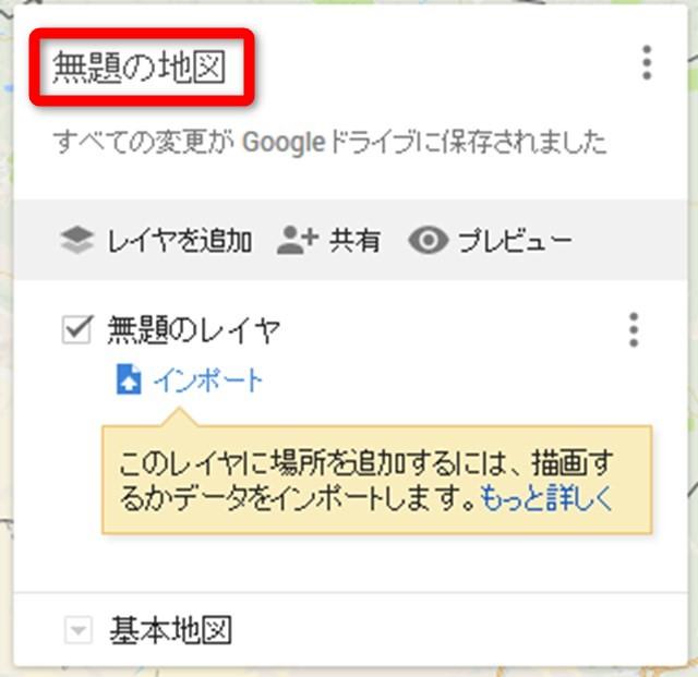 GoogleMapでマイマップを設定する方法04