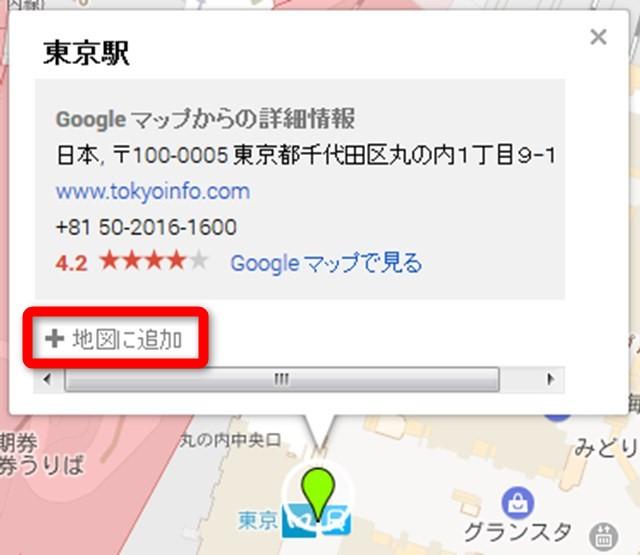 GoogleMapでマイマップを設定する方法06