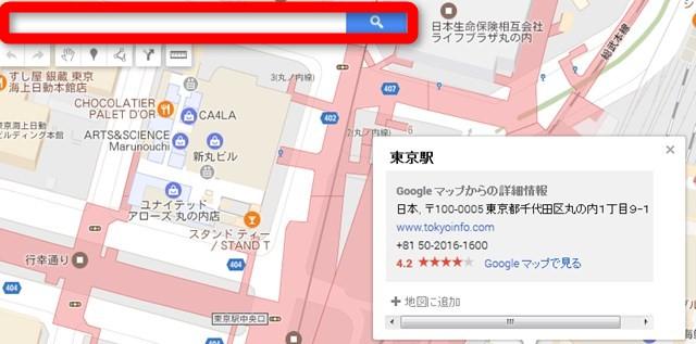 GoogleMapでマイマップを設定する方法07