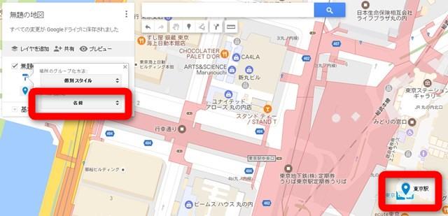GoogleMapでマイマップを設定する方法09