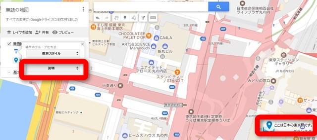 GoogleMapでマイマップを設定する方法10