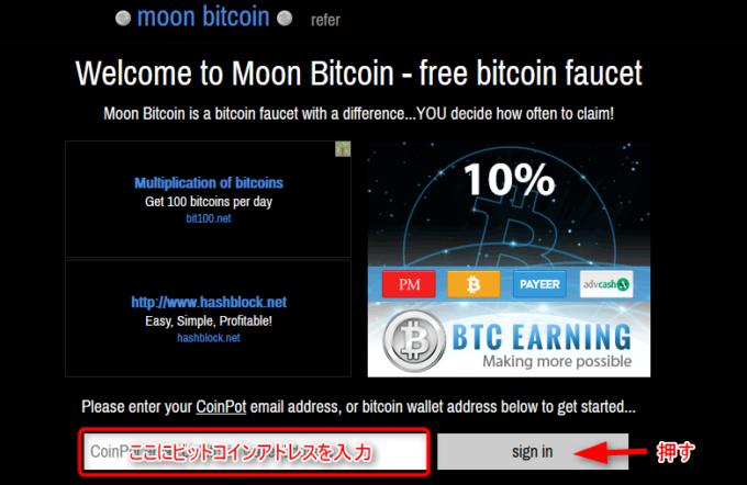 moonbitcoin登録方法1