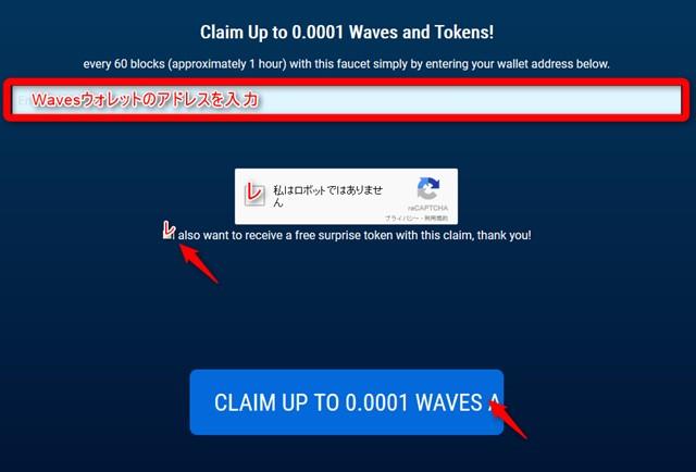 wavesのfaucet説明