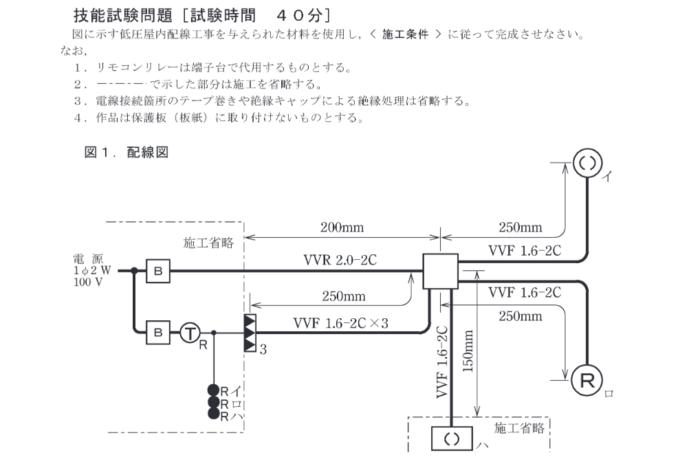 平成30年度第二種電気工事士下期技能試験 公表問題No.8-1